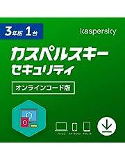 カスペルスキー セキュリティ (最新版) | 3年 1臺版 | オンラインコード版 | Windows/Mac/iOS/Android対応
