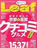 Leaf (リーフ) 2010年 06月号 [京都・滋賀のタウン情報誌]