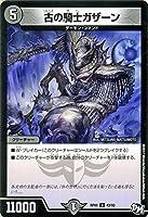 デュエルマスターズ RP01-043-UC 古の騎士ガザーン アンコモン