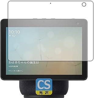 PDA工房 Amazon Echo Show 10 (第3世代・2021年4月発売モデル) Crystal Shield 保護 フィルム 光沢 日本製