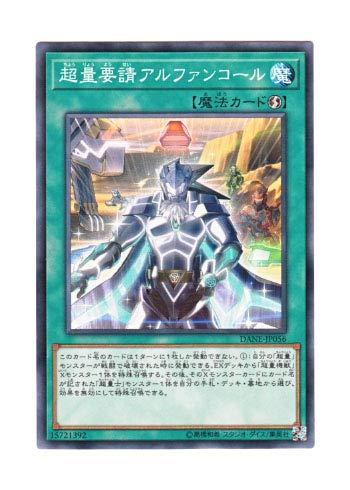 遊戯王 日本語版 DANE-JP056 Super Quantal Alphancall Appeal 超量要請アルファンコール (ノーマル)