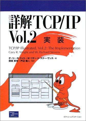 詳解TCP/IP〈Vol.2〉実装