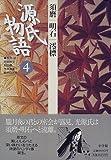 源氏物語: 須磨・明石・澪標 (第4巻) (古典セレクション)