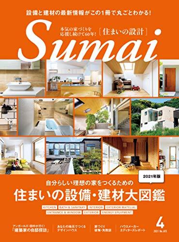 住まいの設計 2021 年 04 月号 [雑誌] (デジタル雑誌)