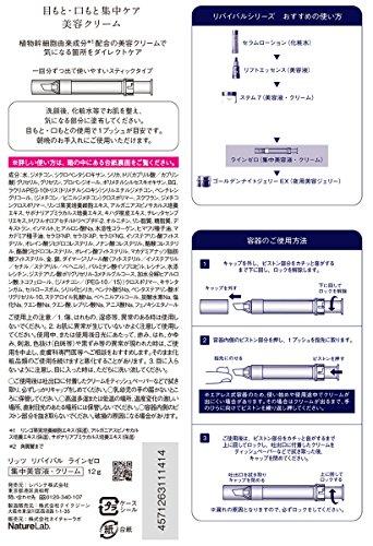 リッツリバイバルラインゼロリンクル集中美容クリーム12g