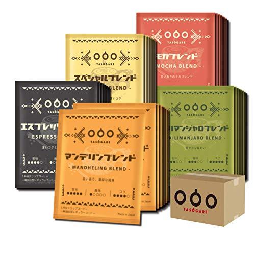 ドリップコーヒー コーヒー コーヒーギフト バラエティセット コーヒーセット 8g x 60袋 5種類 大容量 珈琲 ドリップパック セット