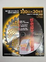 GS埋込チップソーW型 230mm×30P 210426