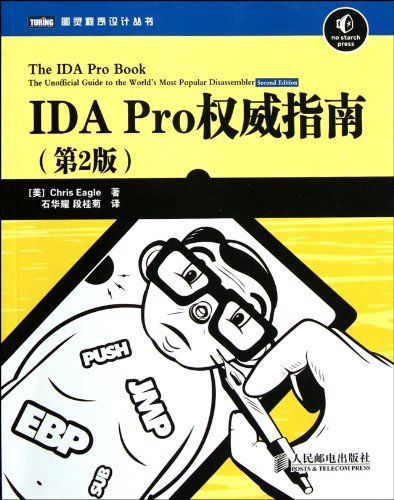 The IDA Pro Book (2nd Edition) (Chinese Edition)