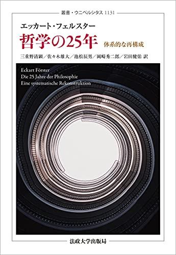 哲学の25年: 体系的な再構成 (叢書・ウニベルシタス 1131)