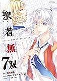 聖者無双(7)【電子限定描きおろしペーパー付き】 (シリウスコミックス)
