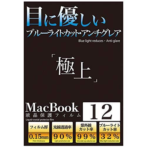 極上 ブルーライトカット 反射防止 抗菌 超高精細アンチグレア 液晶保護フィルム 国内正規品 メーカー30日保証付 Agrado (MacBook 12インチ A1534)