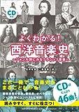 よくわかる! 西洋音楽史 ~ジャンル別にみるクラシック音楽~ CD付き