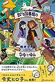 虹いろ図書館のひなとゆん (5分シリーズ+)