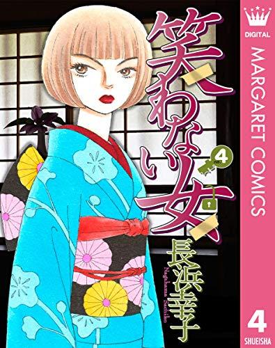 笑わない女 4 (マーガレットコミックスDIGITAL)