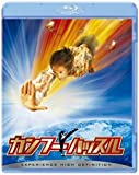 カンフーハッスル[Blu-ray/ブルーレイ]