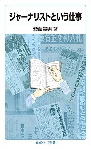 ジャーナリストという仕事 (岩波ジュニア新書)