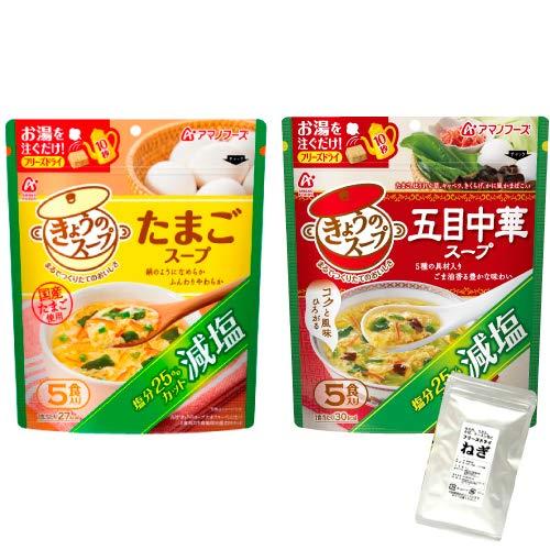 アマノフーズ フリーズドライ 減塩 スープ ( たまご 五目中華 ) 2種類 30食 きょうのスープ 小袋ねぎ1袋 セット