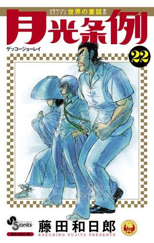 月光条例 (22) (少年サンデーコミックス)