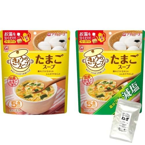 アマノフーズ フリーズドライ スープ ( たまご 減塩たまご ) 2種類 30食 きょうのスープ 小袋ねぎ1袋 セット