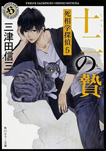 十二の贄 死相学探偵5 (角川ホラー文庫)