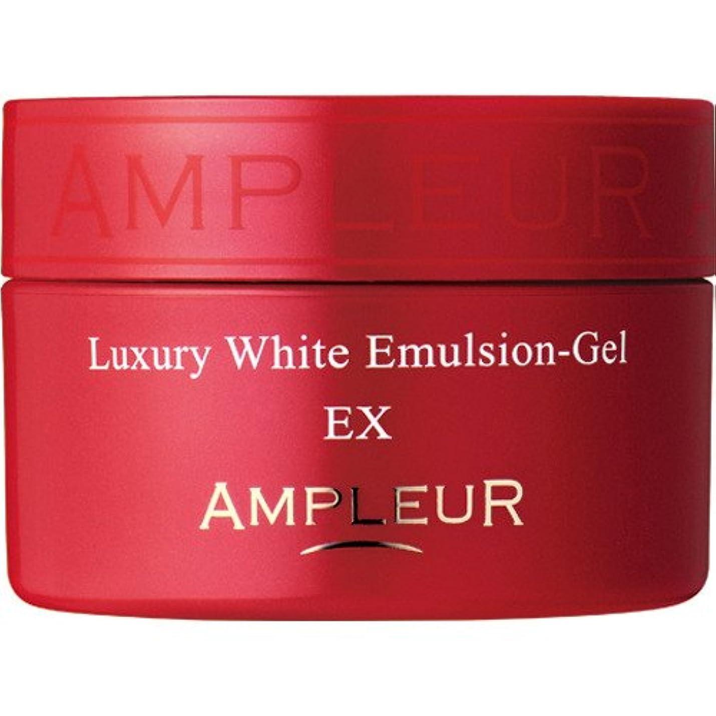 かけがえのない美徳濃度AMPLEUR(アンプルール) ラグジュアリーホワイト エマルジョンゲルEX 50g