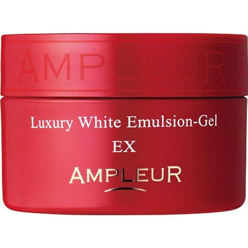 オンス近々あたたかいAMPLEUR(アンプルール) ラグジュアリーホワイト エマルジョンゲルEX 50g