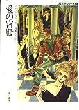 愛の宮殿 (ハヤカワ文庫 SF―魔王子シリーズ (641))