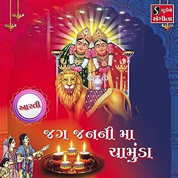 Aarti - Jag Janani Maa Chamunda