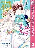 初×婚 3 (りぼんマスコットコミックスDIGITAL)