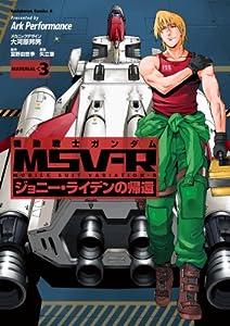機動戦士ガンダム MSV-R ジョニー・ライデンの帰還 3巻 表紙画像