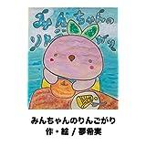 みんちゃんのりんごがり (English Edition)