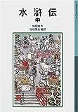 水滸伝 中 (岩波少年文庫 542)