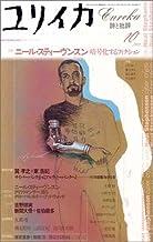 ユリイカ2002年10月号 特集=ニール・スティーヴンスン 暗号化するフィクション