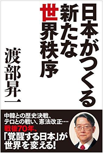 日本がつくる新たな世界秩序