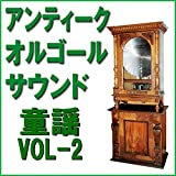 A Musical Box Rendition of Douyo Antique Orgel Vol. 2