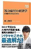 「現金給付」の経済学: 反緊縮で日本はよみがえる