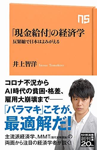 「現金給付」の経済学: 反緊縮で日本はよみがえる (NHK出版新書 653)