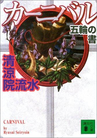 カーニバル 五輪の書 (講談社文庫)