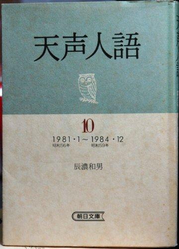 天声人語〈10〉 (朝日文庫)の詳細を見る
