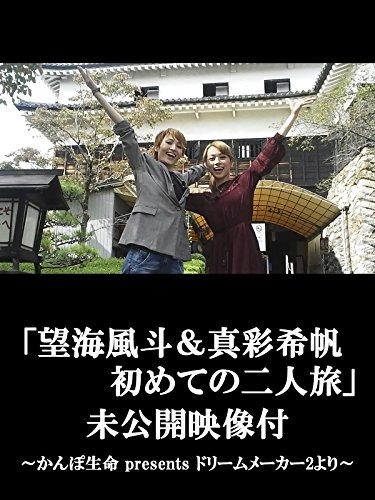 「望海風斗&真彩希帆 初めての二人旅」未公開映像付~かんぽ生命 presents ドリームメーカー2より~