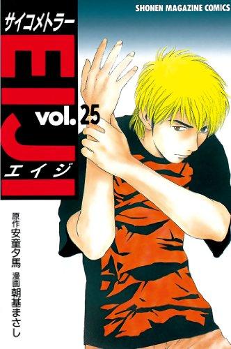 サイコメトラーEIJI(25) (週刊少年マガジンコミックス)