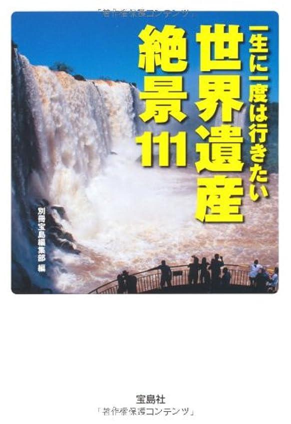 ペット空港震え一生に一度は行きたい世界遺産 絶景111 (宝島SUGOI文庫)