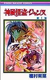 神風怪盗ジャンヌ 1 (りぼんマスコットコミックス)