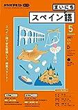 NHKラジオ まいにちスペイン語 2021年 5月号 [雑誌] (NHKテキスト)
