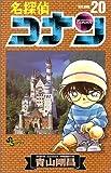 名探偵コナン (20) (少年サンデーコミックス)