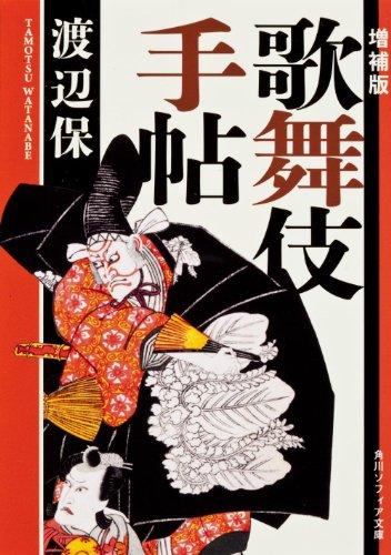 増補版 歌舞伎手帖 (角川ソフィア文庫)の詳細を見る