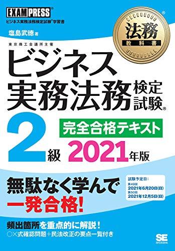法務教科書 ビジネス実務法務検定試験(R)2級 完全合格テキスト 2021年版 (EXAMPRESS)