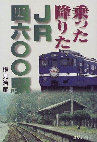 乗った降りたJR4600駅