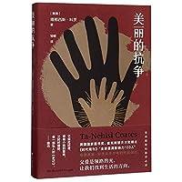 The Beautiful Struggle (Chinese Edition)