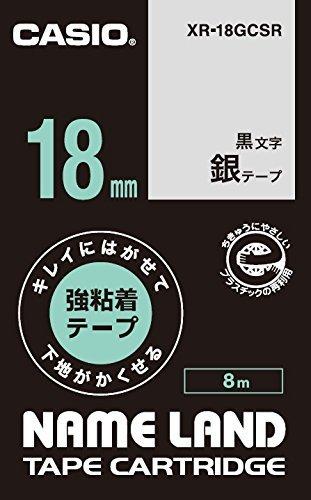 カシオ ネームランドテープ キレイにはがせて下地がかくせる強粘着テープ 18mm 銀地/黒文字 XR-18GCSR 【まとめ買い3個セット】